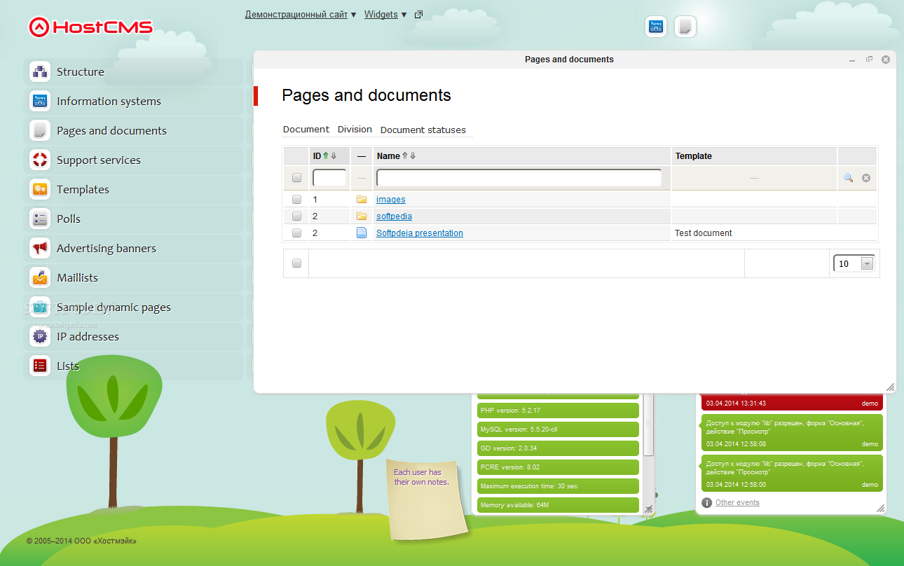 HostCMS - A file browser and document manager is also included with HostCMS
